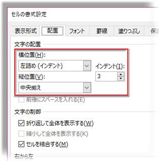 セルの書式設定ダイアログで口座情報の配置を設定