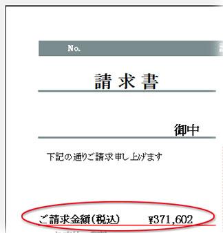 請求金額が消費税込みで表記されていたら、その金額で源泉徴収を計算する