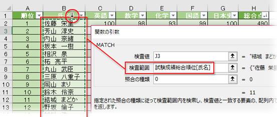検索範囲に氏名フィールド、照合の種類に0を指定