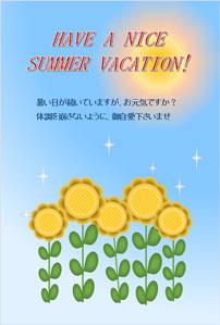 暑中見舞いデザイン3