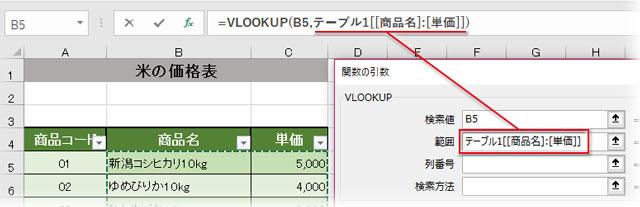 VLOOKUPで特定の範囲を参照する