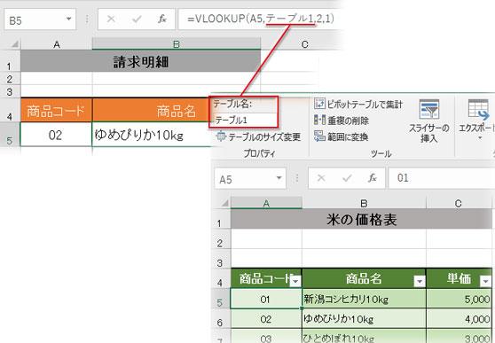 VLOOKUPでの範囲指定はテーブル名で
