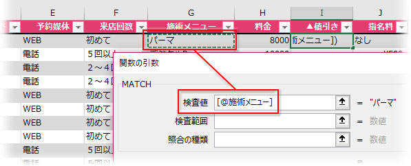 MATCH関数の引数「検査値」を指定