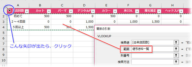 VLOOKUP関数の引数「範囲」を指定