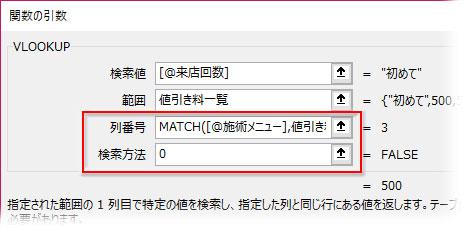 VLOOKUP関数の引数「列番号」にMATCH関数を挿入
