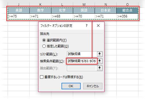 検索条件範囲に抽出条件表を指定