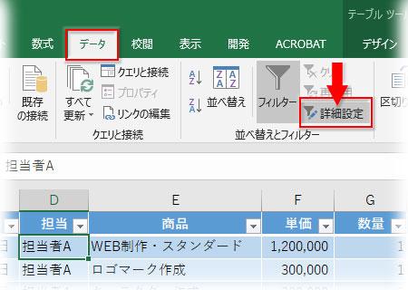 元表内のセルをどれか選択して、詳細設定をクリック