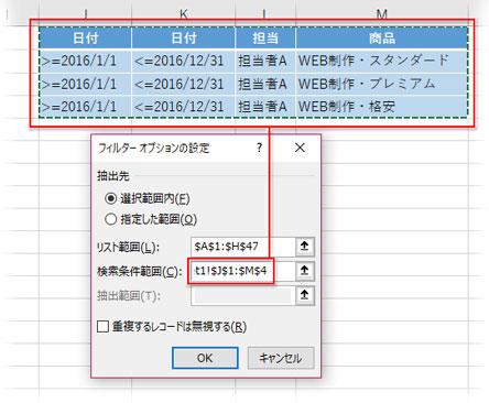 検索条件範囲に作成した条件表を指定