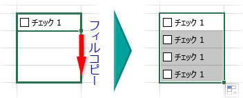 チェックボックスの入ったセルをオートフィルコピー