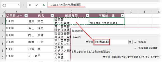 CLEANのダイアログで「文字列」に所属部署の最初のセルを指定