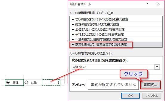 「数式を使用して、書式設定するセルを決定」を選択し、数式を入力