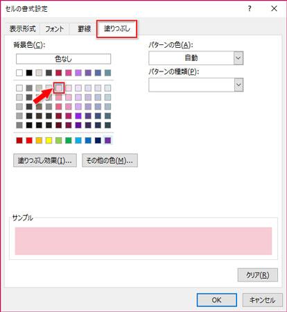 セルの書式設定で塗りつぶしの色を指定