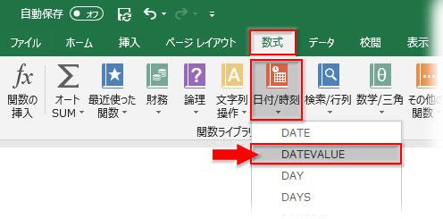 関数ライブラリの日付/時刻からDATEVALUEをクリック