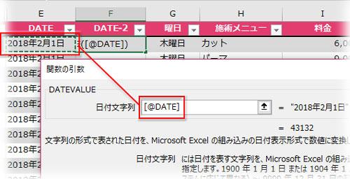 DATEVALUE関数のダイアログで「日付文字列」に文字列が入ったセルを指定