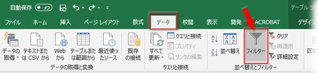 「データ」タブのフィルターボタンをクリック