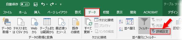 並べ替えとフィルターにある「詳細設定」をクリック