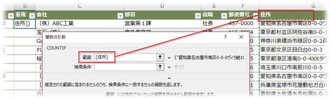 COUNTIF関数の最初の引数に住所フィールドを指定