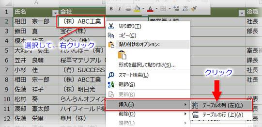 「挿入」→「テーブルの列」をクリック