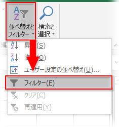 「ホーム」タブの「並べ替えとフィルター」→「フィルター」をクリック