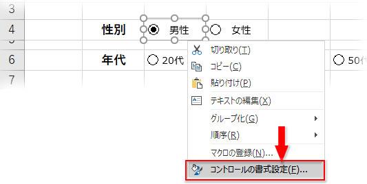 コントロールの書式設定をクリック