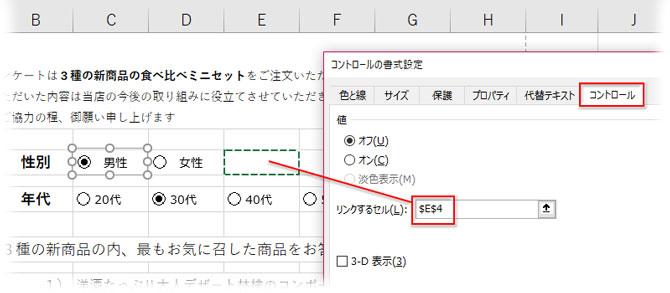 「コントロールの書式設定」ダイアログでリンクするセルを設定