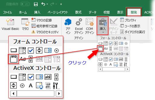 挿入→グループボックスのアイコンをクリック