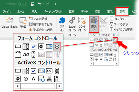 挿入→オプションボタンのアイコンをクリック