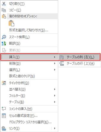 「挿入」→「テーブルの列(左)」をクリック