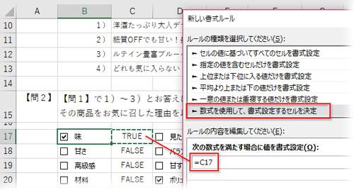 新しい書式ルールで数式にTRUEの入ったセルを相対参照で指定