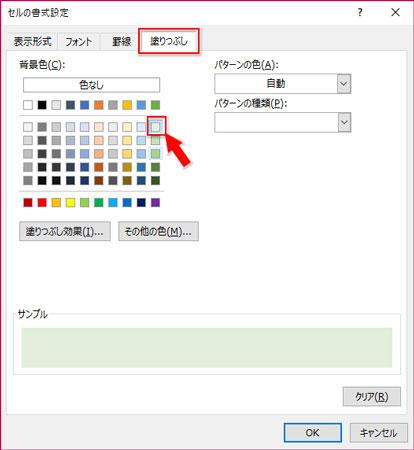 セルの書式設定でパレットから背景色にしたい色を指定