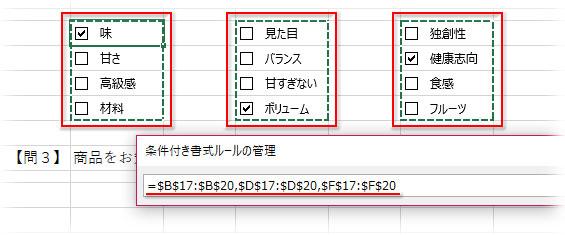 全チェックボックスのセル範囲を指定し直す
