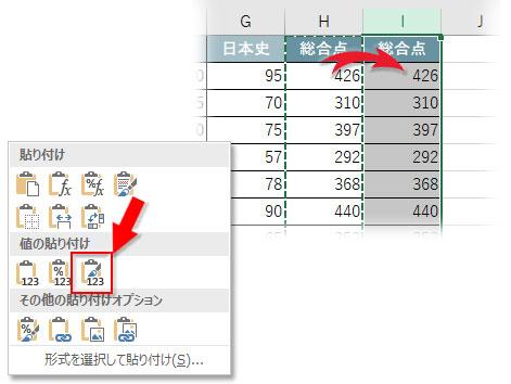データバーの元データの列を複製