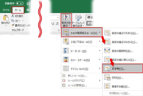 条件付き書式のセルの強調表示ルール→文字列をクリック