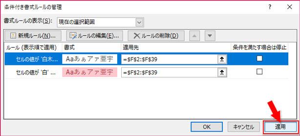 「適用」を押してセルの書式を確認