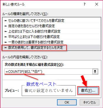 新しい書式のルールで種類を「数式を使用して、書式を設定するセルを決定」にしてCOUNTIFの数式をペースト