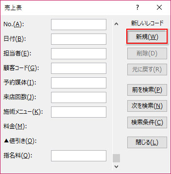 新規ボタンをクリックして白紙のフォームを開く