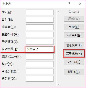 検索条件を指定