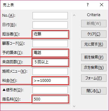 「検索条件」を複数指定