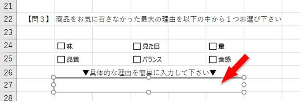 ○型のジョイントが付いたテキストボックスが設置された