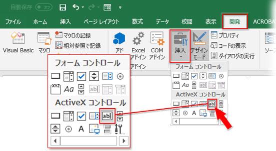 ActiveX コントロールのテキストフィールドをクリック