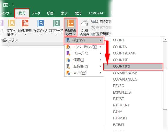 「関数ライブラリ」→「その他の関数▼」→「統計」→COUNTIFSをクリック