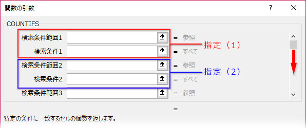 COUNTIFSの引数は「検索条件範囲」と「検索条件」の2つがセット