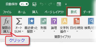 関数の挿入ボタン