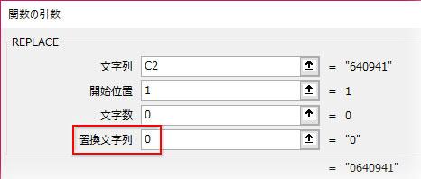 REPLACEの引数「置換文字列」に0を指定