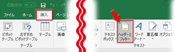 挿入タブ→テキスト→ヘッダーとフッターをクリック
