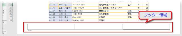 フッターのファイルパスの表示位置をクリック