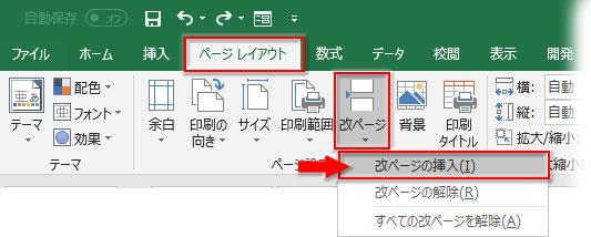 「ページレイアウト」タブの「ページ設定」グループにある「改ページ▼」から「改ページの挿入」をクリック