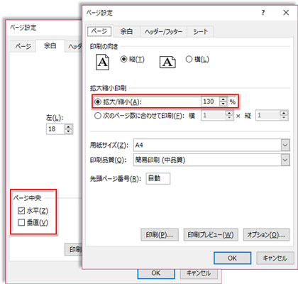 「ページ設定」で表を用紙の中央に配置したり、拡大縮小する
