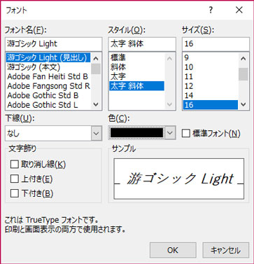 「フォント」ダイアログでページ番号の書式を修正