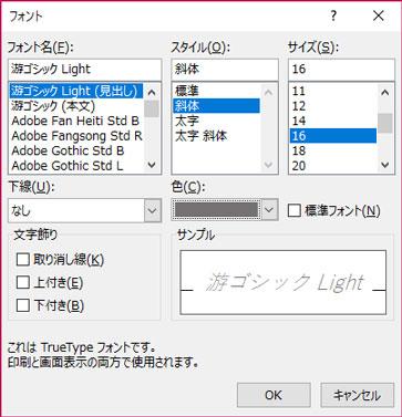 「フォント」ダイアログでページ数の書式を修正